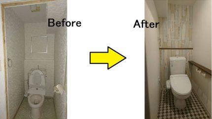 リフォーム前(Before)とリフォーム後(After)のトイレの画像